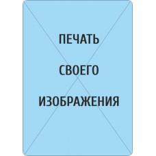 P0000 Печать своего изображения